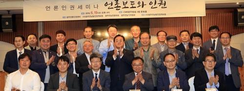광주·전남 기자협회, '언론 보도와 인권' 세미나