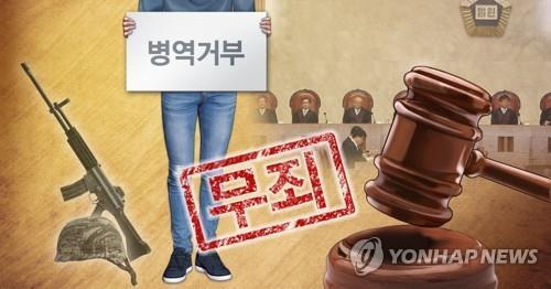 '살상게임' 접속한 병역거부 여호와의 증인 신도 무죄