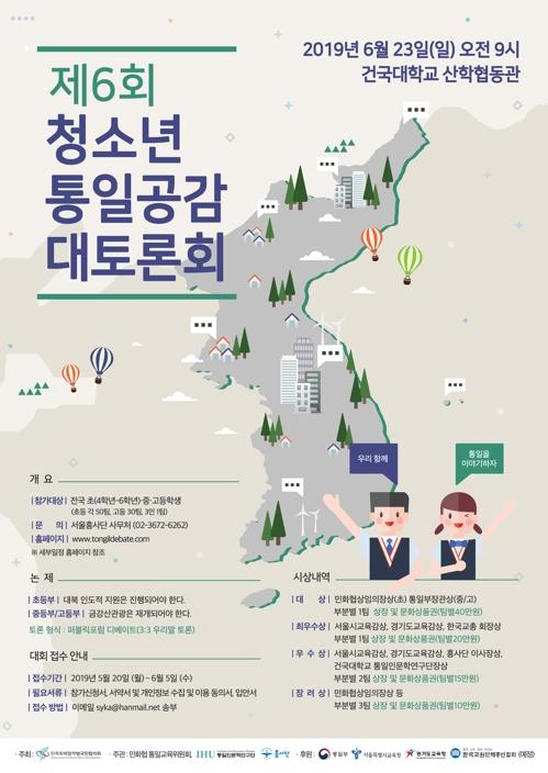 [게시판] 민화협, 23일 '제6회 청소년통일공감대토론회' 개최