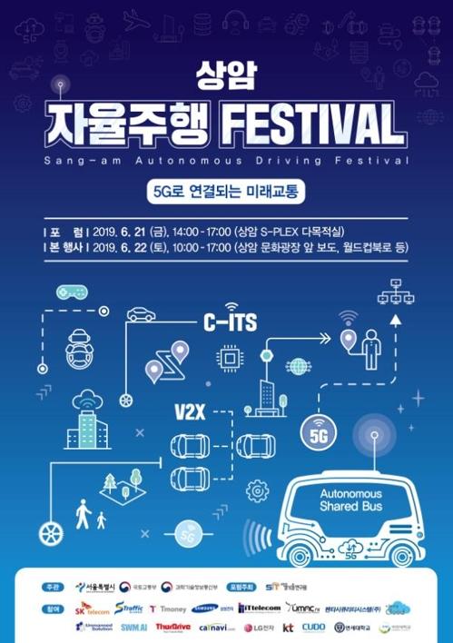 """""""5G 자율차 서울도심 달린다""""…22일 상암서 자율주행 페스티벌"""