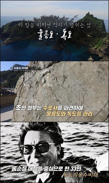 울릉도·독도 역사 알리는 영상…나영석 PD 내레이션