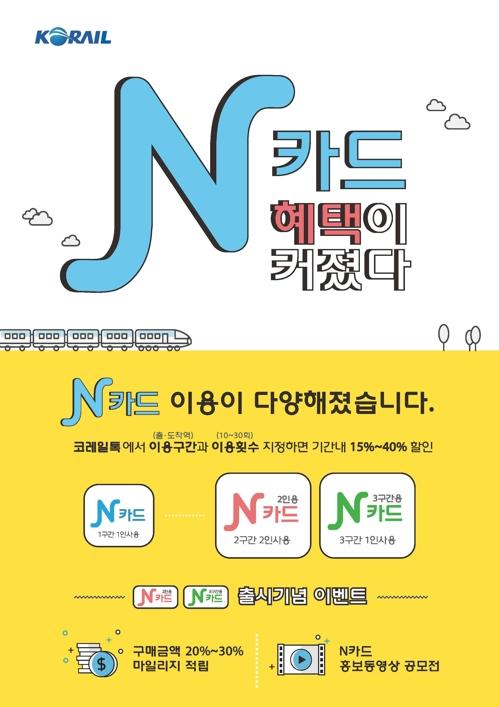 코레일 7월부터 'KTX N 카드' ..