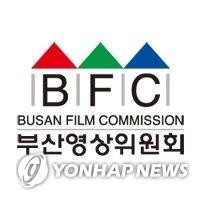 부산영상위 주관 '필름랩' 내달 필리핀서 열려