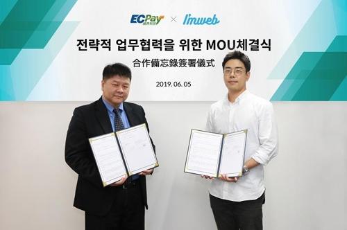 아임웹, 대만 온라인 결제기업 'EC페이'와 MOU 체결