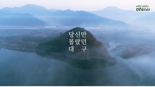 '당신만 몰랐던 대구'…생태관광 홍보..