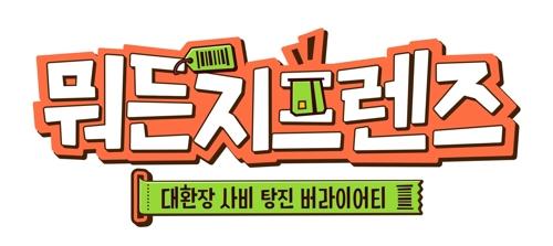 개그계 절친 모두 뭉쳤다…tvN '뭐든지 프렌즈'