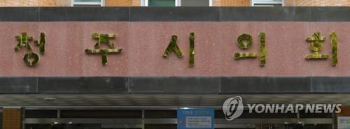 청주시의회 미세먼지 특위 한국당 위원 사임…'반쪽' 출범