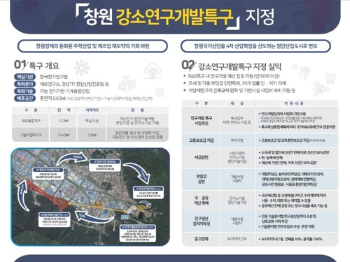 """강소특구 지정 창원시 """"경제부흥 쌍두마차 완성"""""""
