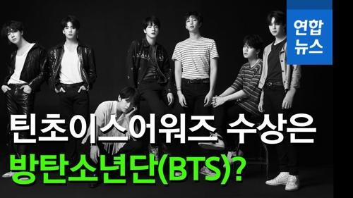 [영상] 틴초이스어워즈 후보 'BTS·블랙핑크·NCT127·엑소'