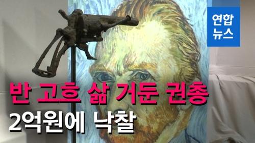 [영상] 반 고흐의 삶을 거둔 권총 2억원에 낙찰