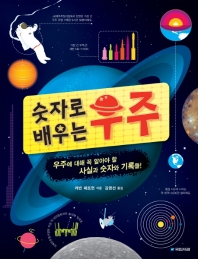 [아동신간] 숫자로 배우는 우주·오줌싸개 시간표