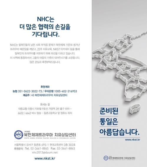 """북한체제트라우마 치유센터 """"탈북인 트라우마 치료해 드립니다"""""""