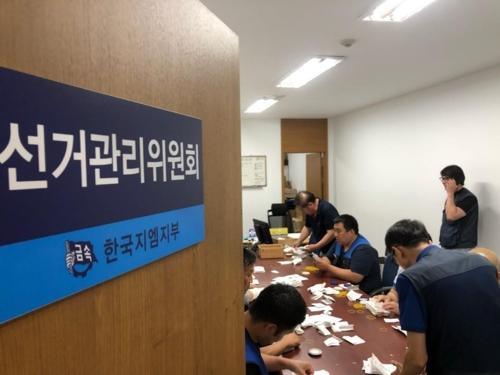 한국GM 노조원 74.9% 쟁의행위 찬성…파업 위기 고조