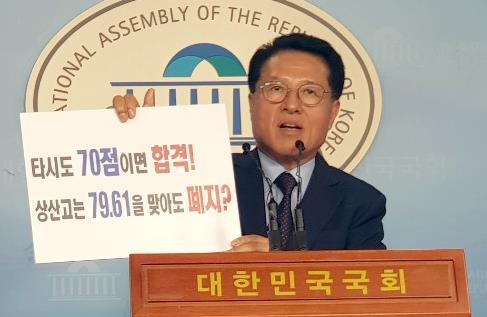 """평화당·미래당 """"상산고 자사고 지정취소는 형평성 어긋나"""""""