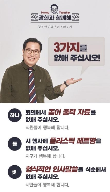 남양주시, 종이 회의자료·페트병·행사 인사말 없앤다