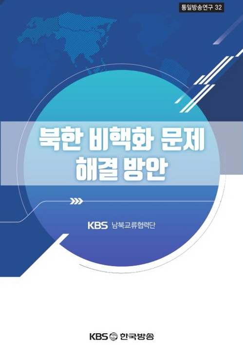 [방송소식] KBS 통일방송연구 시리즈 신간 발간 外