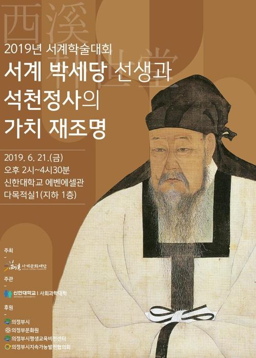 신한대 21일 '서계 박세당 선생 재조명' 학술대회