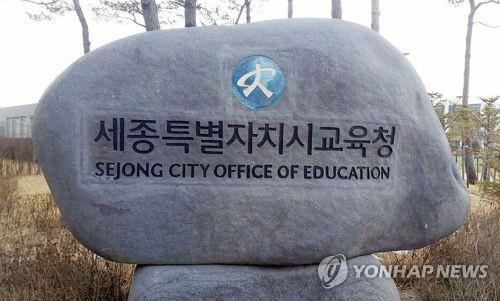 세종시 고교평준화 학생 배정 개선 공청회…24·27일 열려