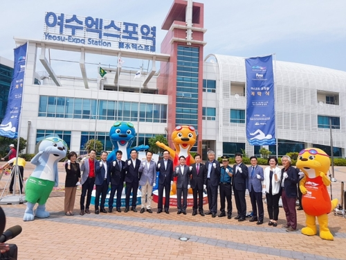 여수엑스포역에 광주세계수영대회 조형물 제막