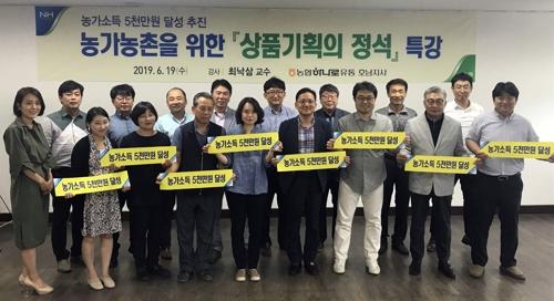 농협하나로유통 호남지사, '상품기획의 정석' 특강