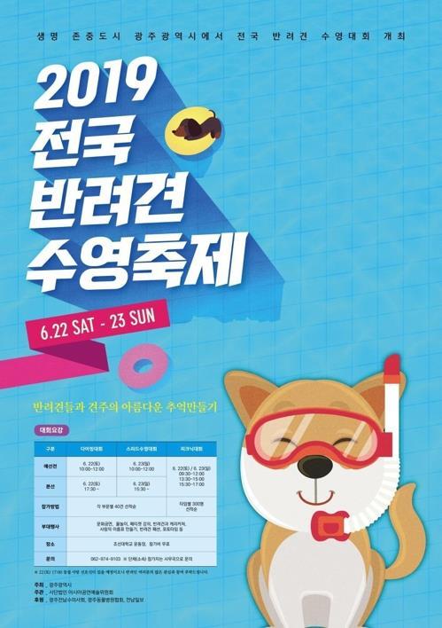 22∼23일 조선대서 '2019 전국 반려견 수영대회'