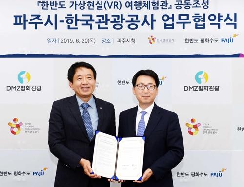 '북한·DMZ 가상 체험관' 내년 7월 임진각에 문 연다