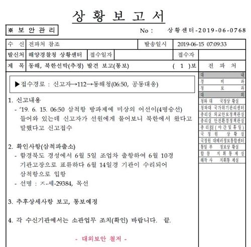 """한국당 김정재 """"軍, 15일 이미 '北 선박' 해경 보고 받아"""""""