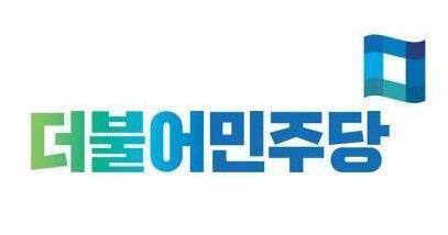 민주당 시·도당 사무처장단, 조직 강화 방안 논의