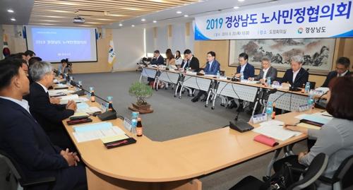 경남 노사민정협의회, '밀양 상생형 일자리' 업무협약 의결