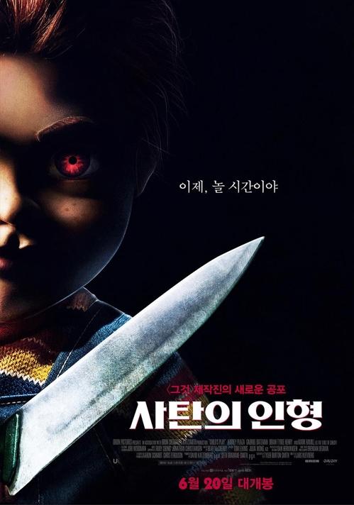최신 기술로 무장하고 돌아온 처키…영화 '사탄의 인형'