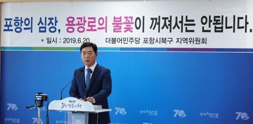 """오중기 민주당 포항북 위원장 """"포스코 조업정지 처분 반대"""""""
