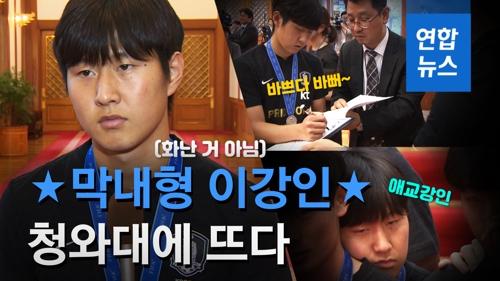 """[영상] '막내형 이강인' 문대통령 만나다...""""바쁘다 바뻐~"""""""