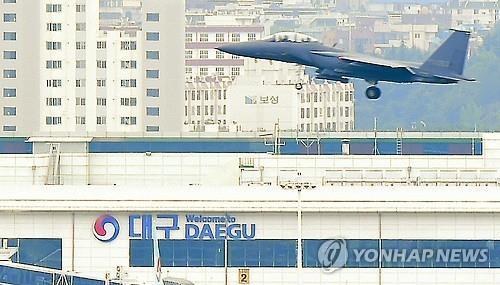 대구시·국방부, 통합신공항 최종 이전지 선정절차 개시