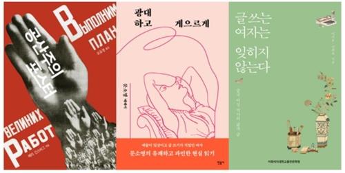 [신간] 공산주의 포스터·광대하고 게으르게