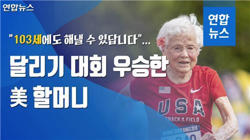 """""""103세에도 해낼 수 있답니다""""…달리기 대회 우승한 할머니"""