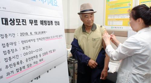 인제군 65세 이상 노인 대상포진 무료 접종