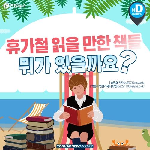 [카드뉴스] 휴가철 읽을만한 책들 뭐가 있을까요?