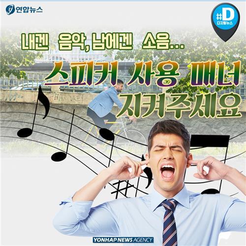 [카드뉴스] 내겐 음악, 남에겐 소음…스피커 사용 매너 지켜주세요