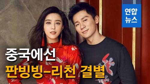 [영상] 송중기-송혜교 '파경' 이어 中 판빙빙-리천 결별