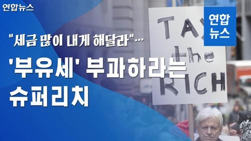 """""""세금 많이 내게 해달라""""…'부유세' 부과하라는 슈퍼리치"""