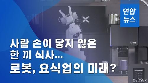 사람 손 닿지 않은 한 끼 식사…로봇, 요식업의 미래?