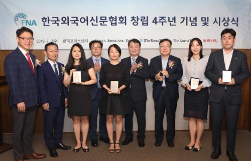 [동정] 한국외국어신문협회 창립 4주년 기념식 개최