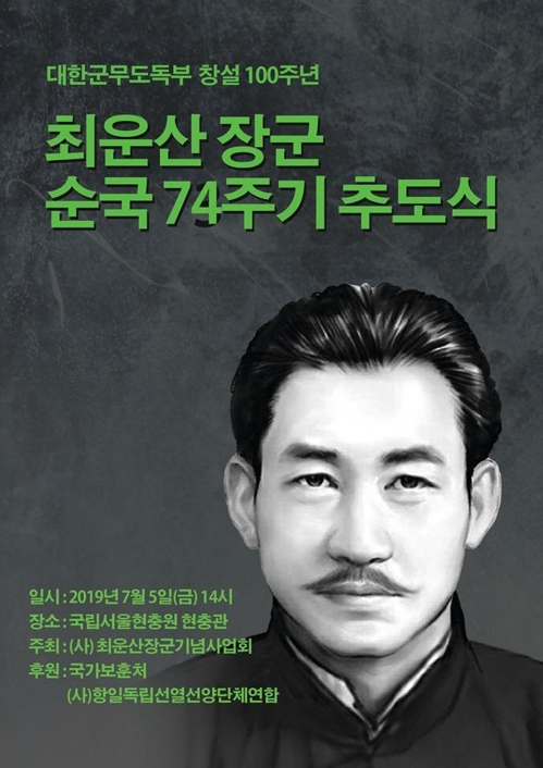 [이희용의 글로벌시대] 봉오동 전투의 숨은 영웅 최운산을 아시나요