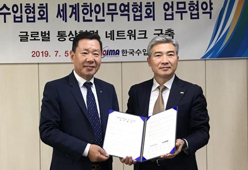 한국수입협회, 월드옥타 회원 '해외명예지사장' 위촉