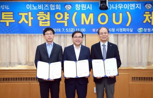이노비즈협회·나우이엔지, 창원시 투자유치 활동 지원