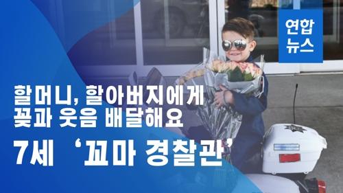 할머니·할아버지에게 꽃과 웃음 배달해요…7세 '꼬마 경찰관'