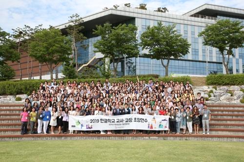재외동포재단, 52개국 한글학교 교사·교장 초청연수