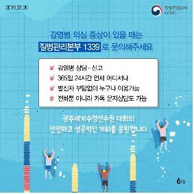 [동정] 박능후 장관, 광주세계수영선수권대회 감염병 대응 점검