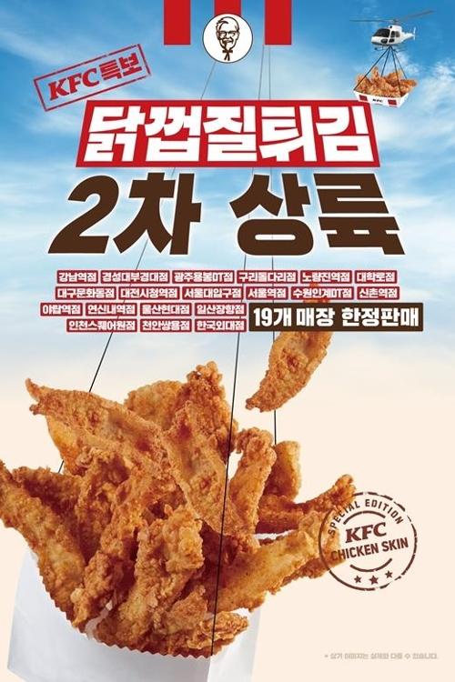 "[SNS 세상] ""닭껍질 튀김이 제겐 오로라와 같은 존재죠"""