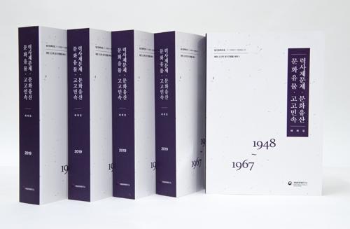 1948∼1967년 북한 고고학 간행물 4종 해제집 출간